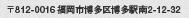 〒812-0016福岡県福岡市博多区博多駅南2丁目12番32号