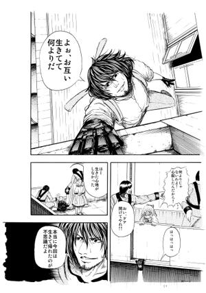月マガ新人漫画賞