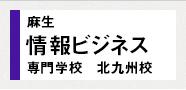 情報ビジネス北九州校