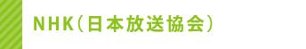 NHK(日本放送協会) 勤務