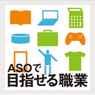 ASOで目指せる職業