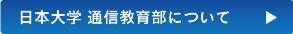 日本大学通信教育学部について