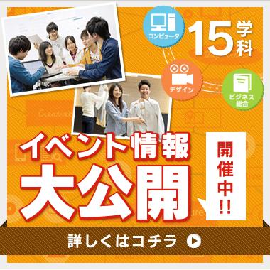 15学科_イベント情報大公開_開催中!!