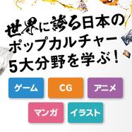 ゲーム、CG、アニメ、マンガ、イラストASOポップカルチャー専門学校(認可申請中)2018年4月開校!!
