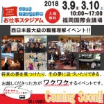 2018お仕事スタジアム_第1弾告知用