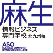 麻生情報ビジネス専門学校 北九州校|北九州の専門学校|麻生専門学校グループ