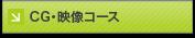 CG・映像コース