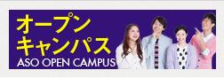 まずはASOのオープンキャンパスに来てください
