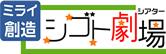 ミライ創造シゴト劇場