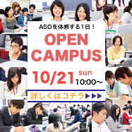 麻生オープンキャンパス