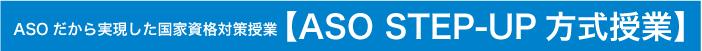 ASOだから実現した国家資格対策授業【ASO STEP-UP方式授業】