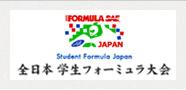 全日本学生フォーミラ大会公式サイト