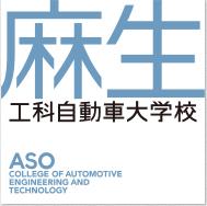 麻生工科自動車大学校|福岡の専門学校|麻生専門学校グループ
