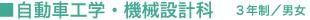 ■自動車工学・機械設計科 3年制/男女