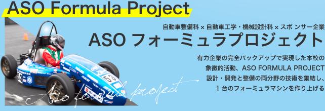 ASOフォーミュラプロジェクト