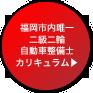 福岡市内唯一二級二輪自動車整備士カリキュラム