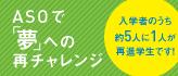 ASOで「夢」への再チャレンジ