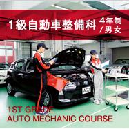 1級自動車整備科