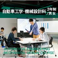 自動車工学・機械設計科