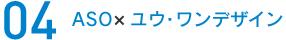04 ASO×ユウ・ワンデザイン