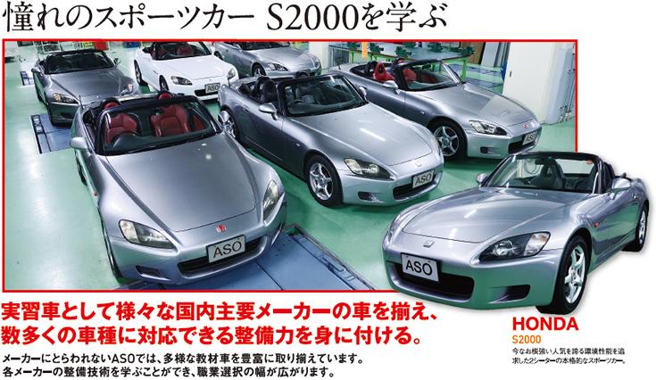 憧れのスポーツカー S2000を学ぶ