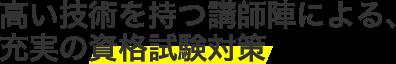 一級整備士を育成する福岡市唯一の学校