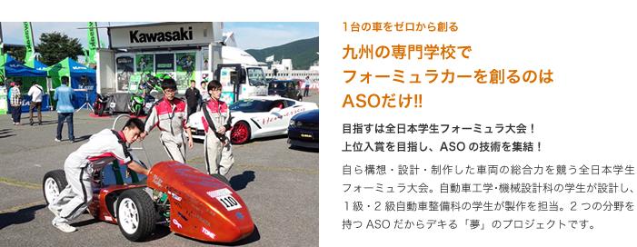 九州の専門学校でフォームュラカーを創るのはASOだけ!!