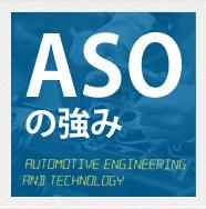 「ASO」の強み