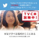 CM_リッチテキスト_Twi