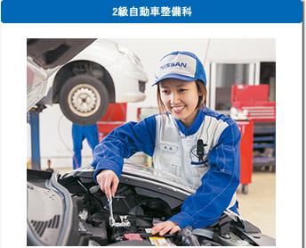 2級自動車整備科