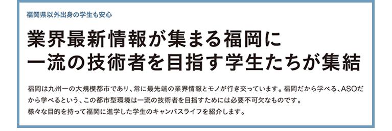福岡県以外出身の学生も安心 業界最新情報が集まる福岡に一流の技術者を目指す学生たちが集結