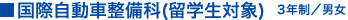 ■国際自動車整備科(留学生対象)3年制/男女