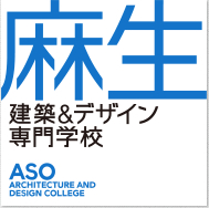 福岡の専門学校|麻生専門学校グループ|麻生建築&デザイン専門学校