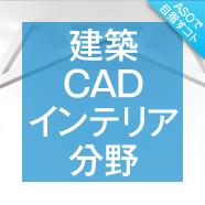 建築CADインテリア分野
