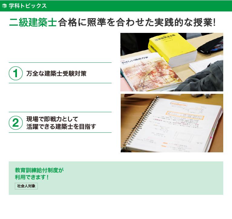 学科トピックス