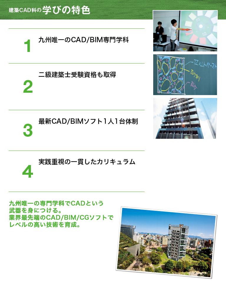 建築CAD科の3つの学びの特色