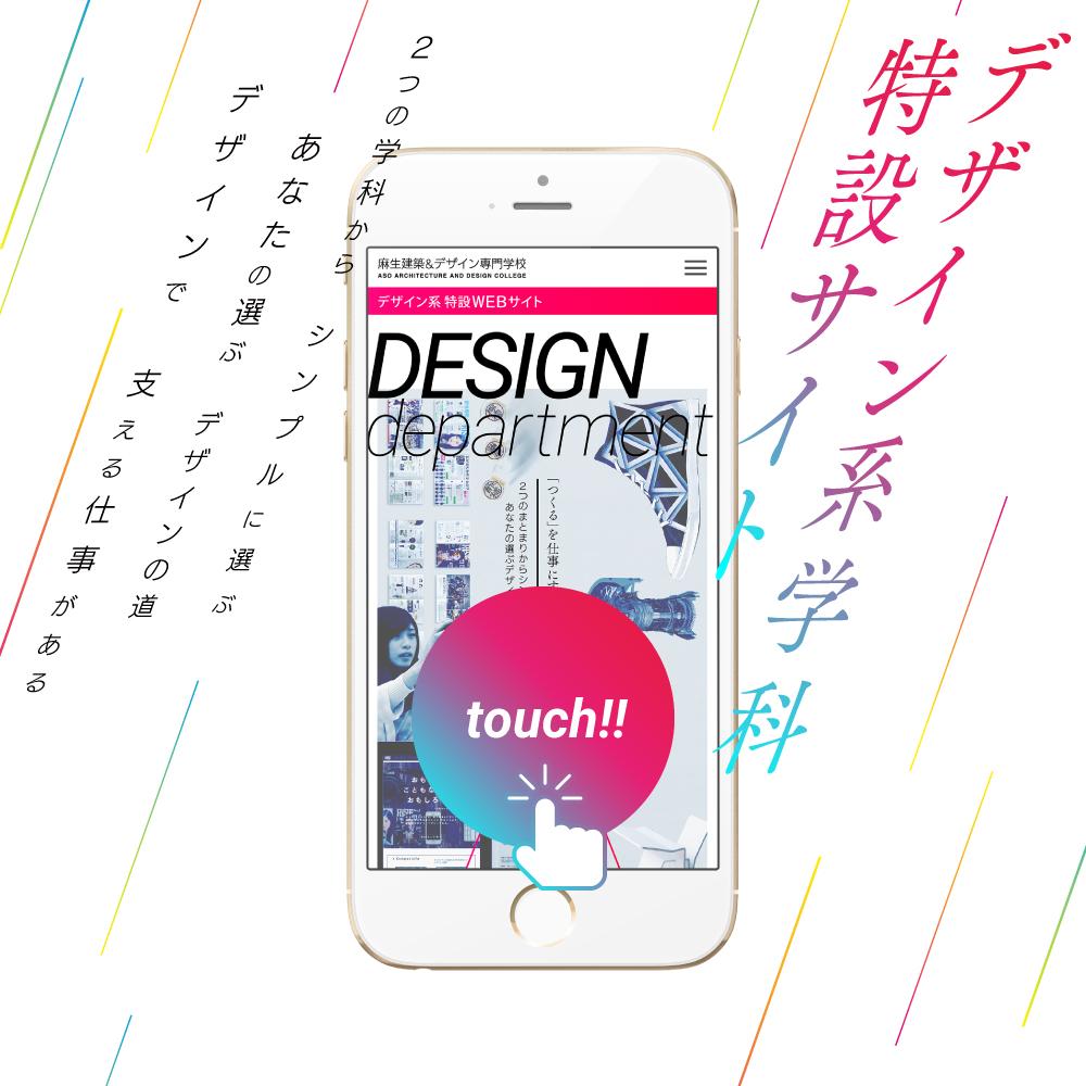 福岡にある、デザイン専門学校 ビジュアル、プロダクトデザインを専攻して、デザイナーを目指す学校