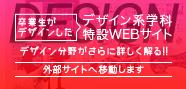 福岡県 麻生建築&デザイン専門学校 デザイン系学科特設WEBサイト