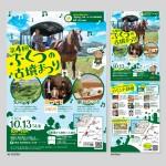 mock_fukutsu_poster