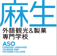 麻生外語観光&製菓専門学校|福岡の専門学校|麻生専門学校グループ