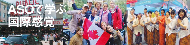 ASOで学ぶ国際感覚