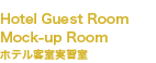Hotel Guest Room Mock-up Room ホテル客室実習室