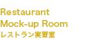 Restaurant Mock-up Roomレストラン実習室