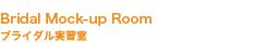 Bridal Mock-up Room  ブライダル実習室