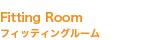Fitting Room フィッティングルーム