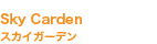 Sky Carden スカイガーデン