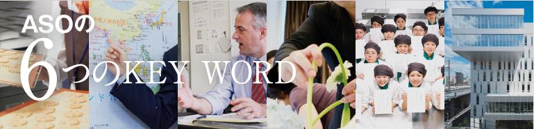 ASOの6つのKEY WORD
