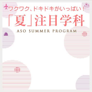 『夏』注目学科