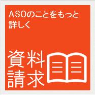 ASOのことをもっと詳しく 資料請求
