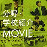 分野・学校紹介MOVIE